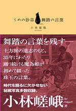 umeno_cover