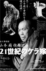 Yamamoto0606